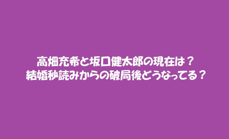 高畑充希と坂口健太郎の現在は?結婚秒読みからの破局後どうなってる?