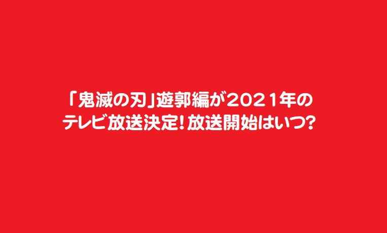 「鬼滅の刃」遊郭編が2021年のテレビ放送決定!放送開始はいつ?