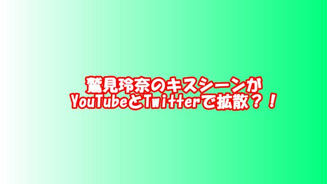 鷲見玲奈のキスシーンがYouTubeとTwitterで拡散?!