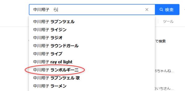 中川翔子さんとランボルギーニの検索キーワード