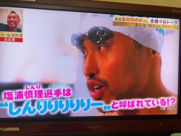 おのののかさんが、塩浦慎理選手を呼ぶ時の呼び名は、しんりりりりりー!