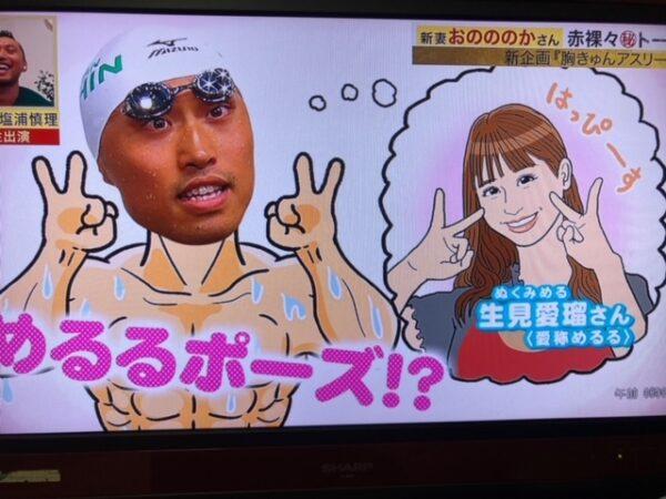 塩浦慎理選手とおのののかの結婚生活で、生見愛瑠(めるるポーズ)を暴露。