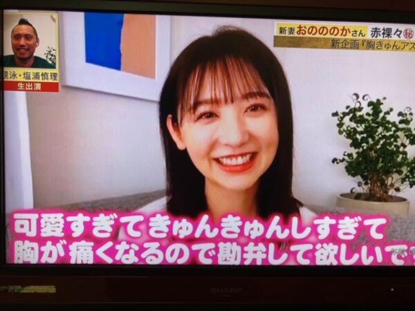 塩浦慎理選手に、おのののかさんはキュン死しそう。