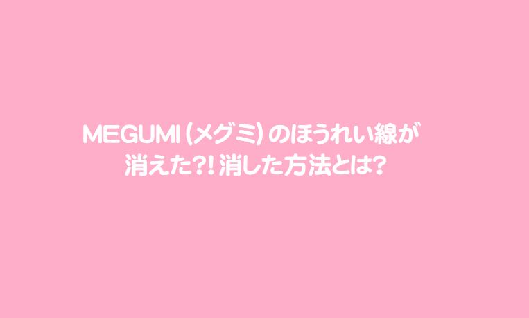 MEGUMI(メグミ)のほうれい線が消えた?!消した方法とは?