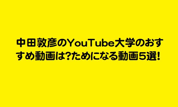 中田敦彦のYouTube大学のおすすめ動画は?ためになる動画5選!