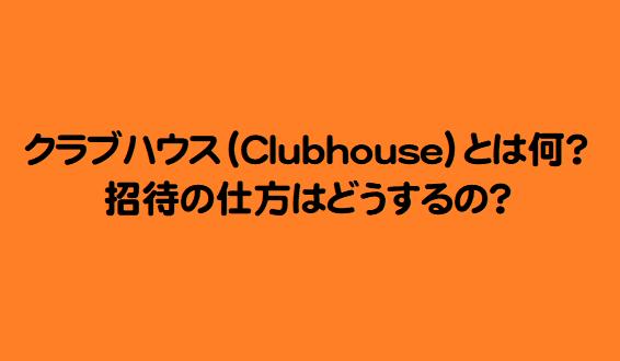 クラブハウス(Clubhouse)とは何?招待の仕方はどうするの?